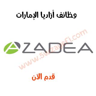 تقديم وظائف مجموعة ازاديا في عدة تخصصات  azadea