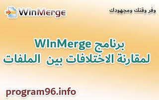 شرح برنامج winmerge