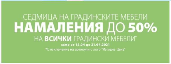 Седмица на Градинските Мебели в Jysk