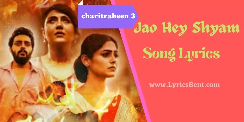 Jao Hey Shyam Song Lyrics