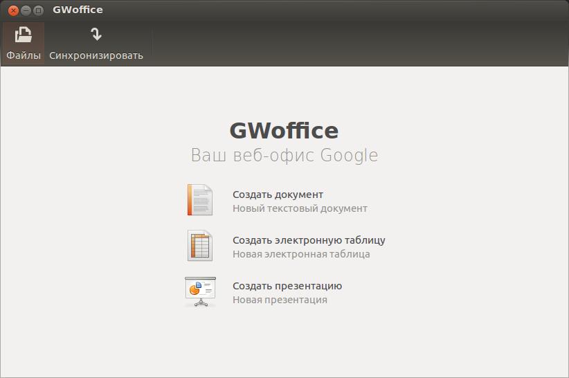 Установка GWoffice в Ubuntu 12.04 - 13.10, 14.04