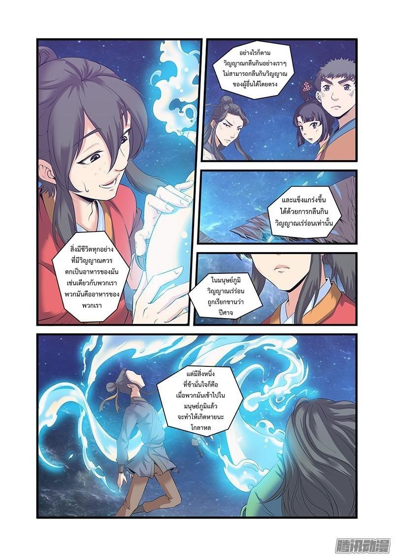 อ่านการ์ตูน Xian Ni 59 ภาพที่ 4