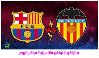 مباراة برشلونة وفالنسيا بث مباشر اليوم