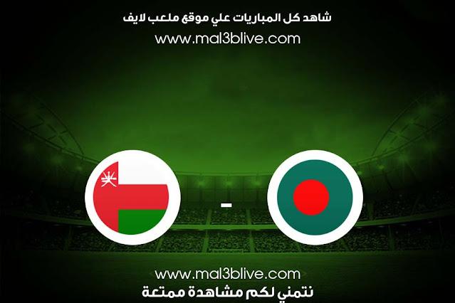 مشاهدة مباراة بنجلاديش وعمان بث مباشر اليوم الموافق 2021/06/15 في تصفيات آسيا المؤهلة لكأس العالم 2022