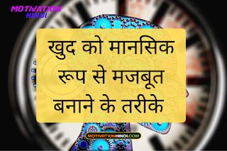 खुद को मानसिक रूप से मजबूत कैसे बनाए?   How to be mentally strong and fearless in hindi