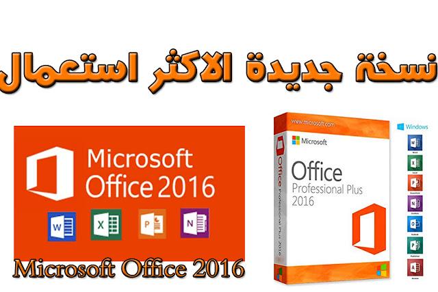 Microsoft Office 2016 هو الإصدار الجديد من مجوعة أدوات Microsoft المكتبية. حيث خضعت لتحسين وتوحيد التغييرات البصرية مقارنة بنسخة 2013، كما انها أضافت خصائص جديدة للإشتغال على الإنترنت من خلال أداة Office 365، إضافة إلى خصائص أخرى جديدة تمت إضافتها نزولا عند رغبة المستخدمين، كما تم إدخال تحسينات على الأداء العام لمجموع أدواتها.