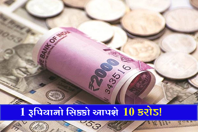 1 rupee coin will give 10 crores! You'll be rich, learn how