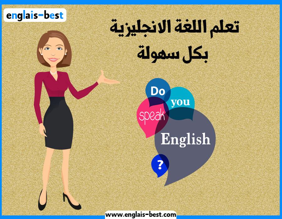 تحميل تطبيق تعلم اللغة الانجليزية بكل سهولة
