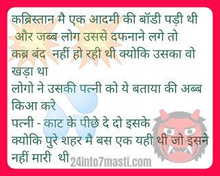 non veg jokes in hindi 2019