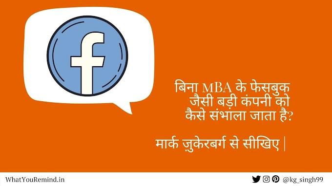 क्या आपने कभी सोचा है मार्क ज़ुकेरबर्ग ने बिना किसी MBA degree के Facebook को अच्छे से कैसे संभाला है?