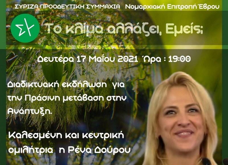 Διαδικτυακή εκδήλωση της Ν.Ε. ΣΥΡΙΖΑ-ΠΣ Έβρου με θέμα «Το κλίμα αλλάζει, Εμείς;»