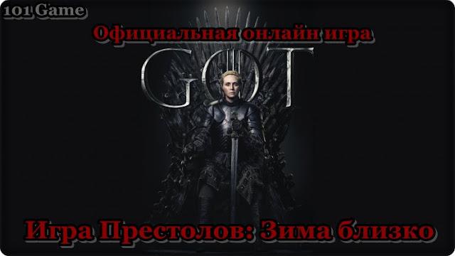 Игра Престолов: Зима Близко / Game of Thrones: Winter is Coming