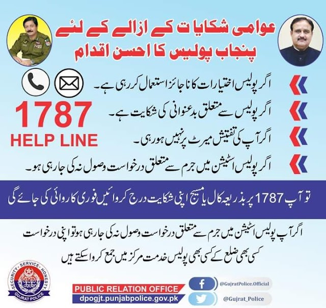 HELPLINE TO REGISTER COMPLAINT AGAINST IRRESPONSIBLE BEHAVIOR OF POLICE
