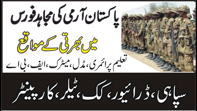 Pakistan Army Mujahid Force Jobs | Join Pak Army Mujahid Force Latest Jobs