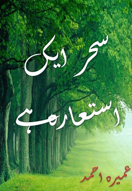 Sahar Aik Istara Hay by Umaira Ahmed