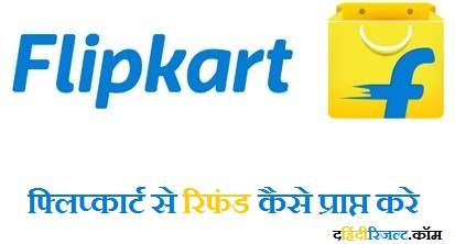 Flipkart Refund Tricks 2020   फ्लिप्कार्ट से रिफंड कैसे प्राप्त करे ?