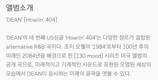 볼수록 천재 같은 딘 Howlin'404의 흥미로운 해석.jpg | 인스티즈