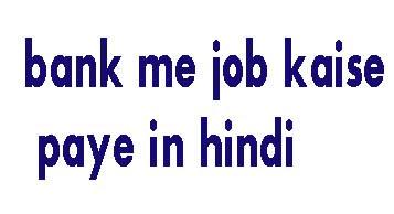 bank me job kaise paye in hindi