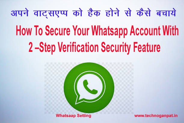 How To Secure Your Whatsapp Account With 2 –Step Verification Security Feature