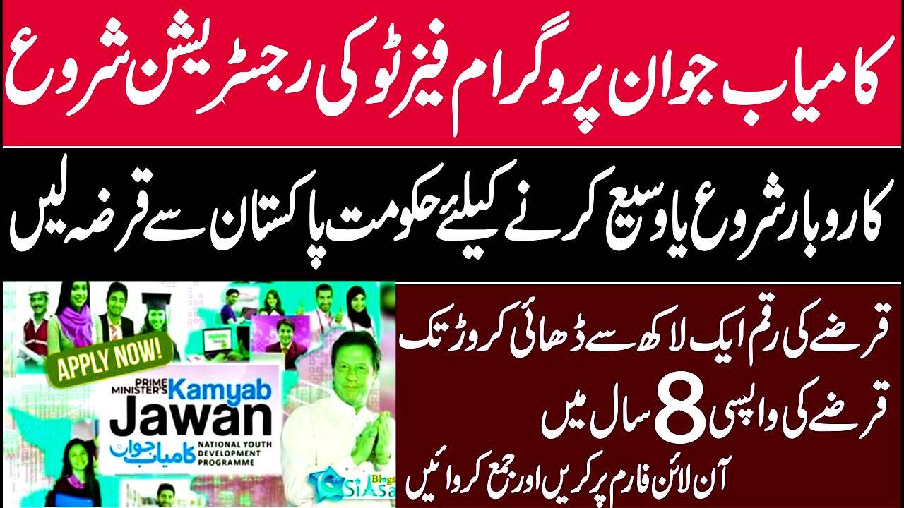 kamyab jawan program - how to apply kamyab jawan program