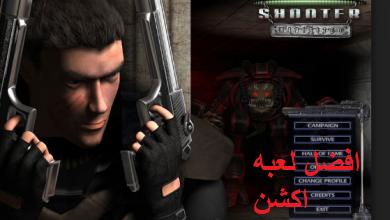 لعبة alien shooter 5 كاملة على ميديا فاير