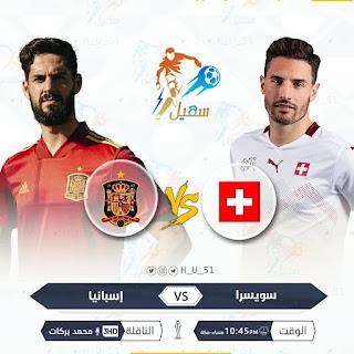 مشاهدة مباراة اسبانيا وسويسرا دوري الأمم الاوروبيه