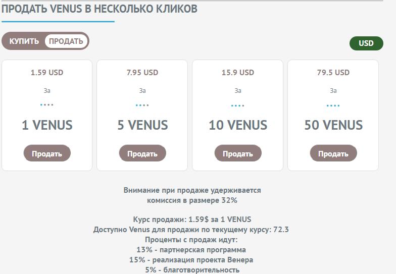 Заработок в Venus Project 3