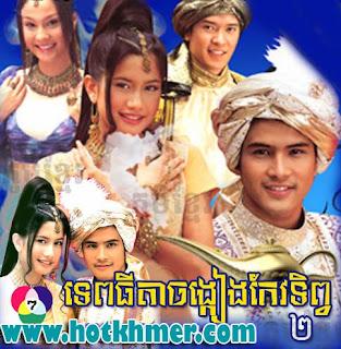 Anna besso nova : Thai khmer movie korean