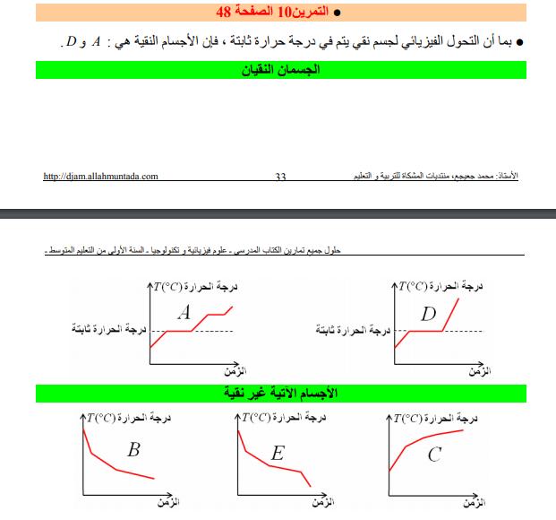 حل تمرين 10 صفحة 48 فيزياء للسنة الأولى متوسط الجيل الثاني