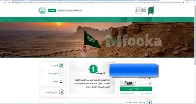 هل يمكن تحويل الزيارة الى اقامة في السعودية