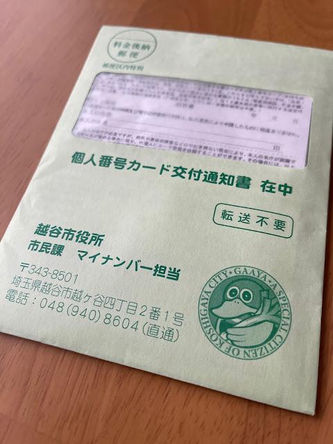マイナンバーカード (@ 越谷市役所 in 越谷市, 埼玉県)