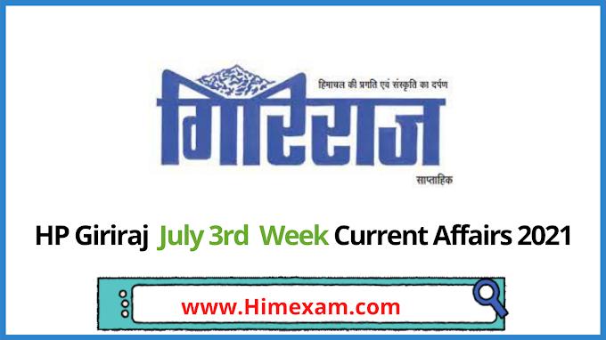 HP Giriraj July 3rd  Week Current Affairs 2021