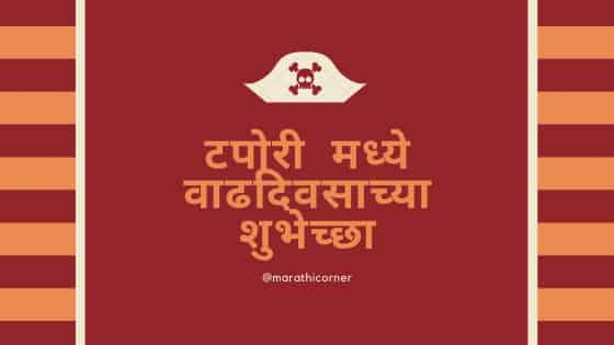 Tapori Birthday Wish in Marathi
