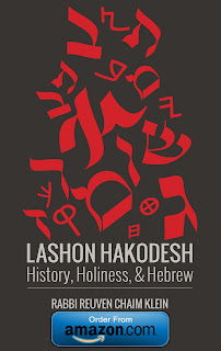 You can buy Lashon HaKodesh: History, Holiness, & Hebrew (Mosaica Press, 2015) by Rabbi Reuven Chaim Klein online at Amazon.com