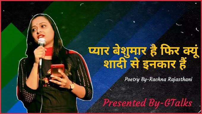 Jab Pyar Beshumar Hai Phir Kyu Shadi Se Inkar Hai | Poetry | Rachna Rajasthani | Gtalks