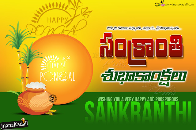 makara sankranthi greetings quotes in telugu, happy makara sankranthi 2018 greetings