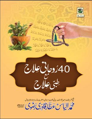 Download: 40 Rohani Ilaj with Tibbi Ilaj pdf in Urdu