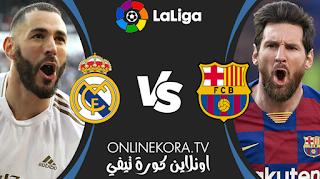 مشاهدة مباراة ريال مدريد وبرشلونة بث مباشر اليوم 10-04-2021 في الدوري الإسباني الدرجة الأولى