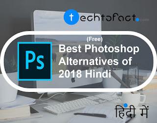 Photoshop के बेस्ट फ्री alternatives hindi में