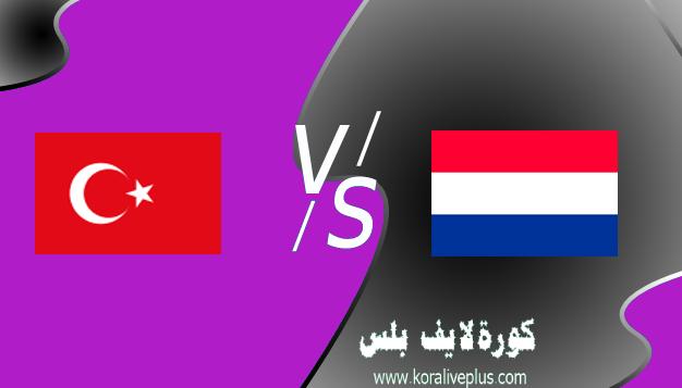 مشاهدة مباراة هولندا وتركيا بث مباشر اليوم كورة لايف 24-03-2021 في تصفيات كأس العالم 2022