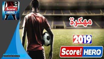 تحميل لعبة score hero مهكرة من ميديا فاير 2019 - خبير تك