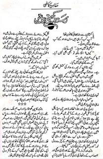 Raah Dekhti Maain (Afsana) By Tahira Kazmi