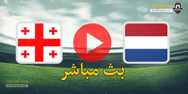 نتيجة مباراة هولندا وجورجيا اليوم 6 يونيو 2021 في مباراة ودية