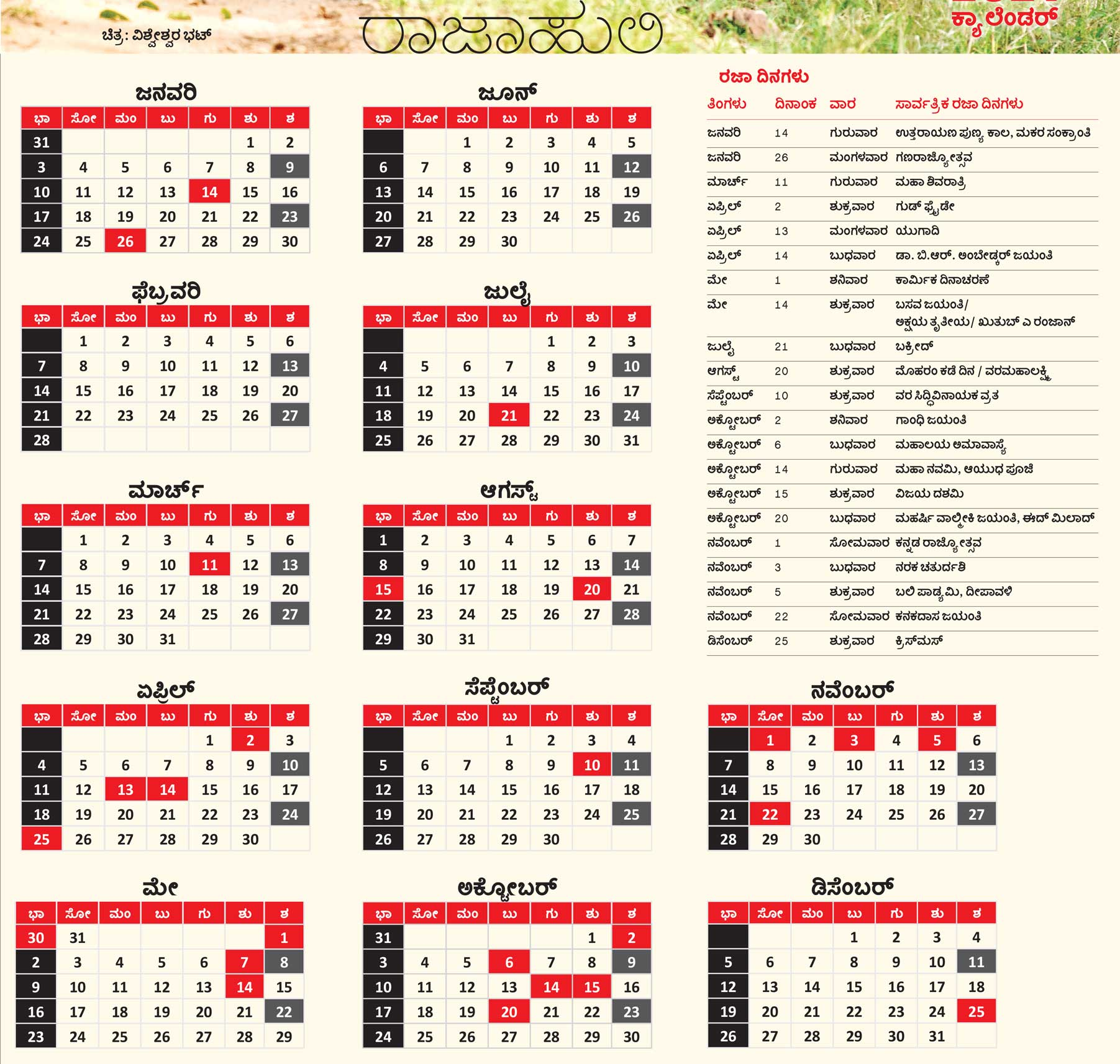 Shabadimath Calendar 2021 Kannada PDF Free Download