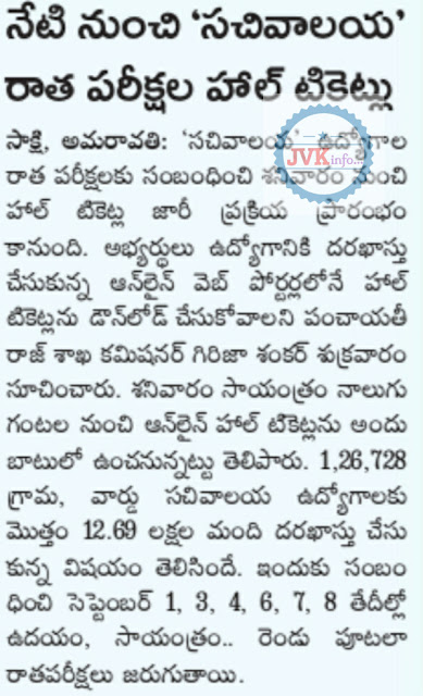 AP Grama Sachivalayam Hall Ticket 2019 Download @ gramasachivalayam.ap.gov.in: Andhra Pradesh State Government officials had planned to release the Andhra Pradesh Grama Sachivalayam Hall Ticket 2019 tentatively on 24th or 25th August 2019 for Rural & Urban Posts. All the candidates who had applied for 1,26,728 Vacancies can now check this page to download the AP Grama Sachivalayam Admit Card 2019. More information about Grama Sachivalayam Hall Ticket mentioned below sections      Latest Update: Grama Sachivalayam Hall Ticket 2019 will be available to download from the official website on 24th or 25th August 2019 (tentative). We will update the correct links at the end of this post once the officials release it. So candidates keep checking this article frequently to download your Hall Ticket.    All the applicants have to download AP Grama Sachivalayam Hall Ticket 2019 and participate in the exams. Further, the exams are going to held on 1st, 3rd, 4th, 6th, 7th & 8th September 2019. However, all the students are suggested to check the AP Grama Sachivalayam Exam Dates 2019 which is given in the below sections. Make a note that will immediately update the link to download the AP Grama Sachivalayam Hall Ticket 2019 after the officials make it available.    Download..... Hall tickets Available 4PM