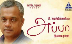 EN APPA | Gautham Menon Speaks about his father