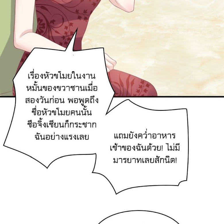 Contract Sweet Pet Don't Want To Run Away from Hot Mom - หน้า 27