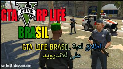لعبة GTA LIFE BRASIL على PlayStore للاندرويد لعبة علم مفتوح (تسجيل مسبق على بلاي ستور)