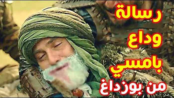 رسالة وداع بامسي بطل مسلسل المؤسس عثمان وأرطغرل من المنتج مترجمة