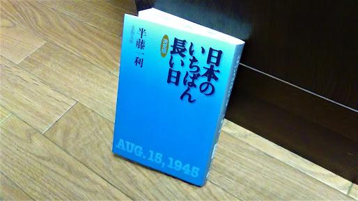『日本のいちばん長い日』(半藤一利)